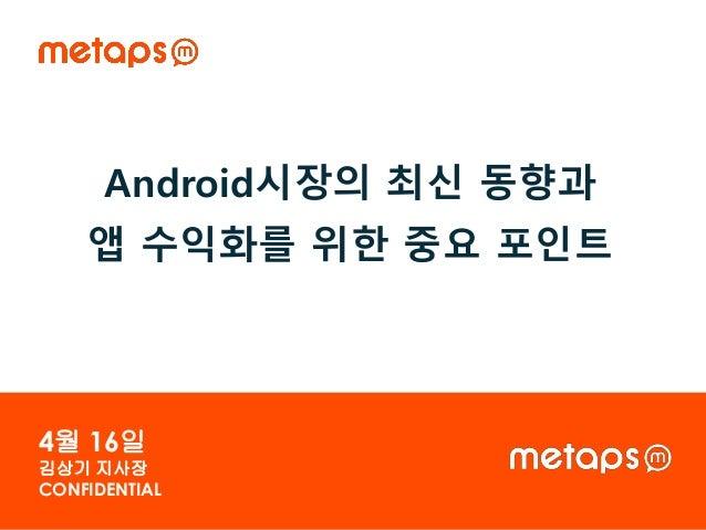 [GAMENEXT] Metaps - Android시장의 최신 동향과 앱 수익화를 위한 중요 포인트