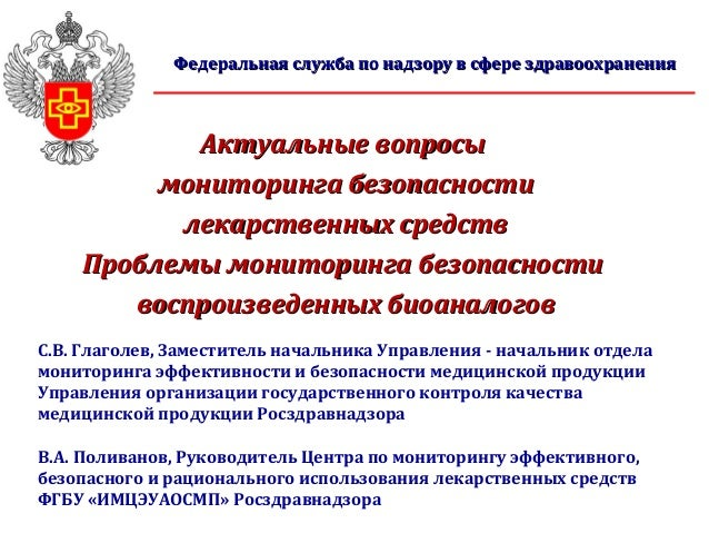 21. Dr. Sergey Glagoliev - Federal Service for Supervision of Health (Russian Federation)