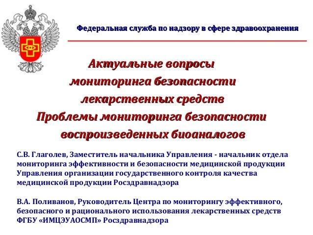 С.В. Глаголев, Заместитель начальника Управления - начальник отделамониторинга эффективности и безопасности медицинской пр...