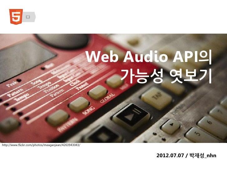 Web Audio API의                                                         가능성 엿보기http://www.flickr.com/photos/meaganjean/4263...