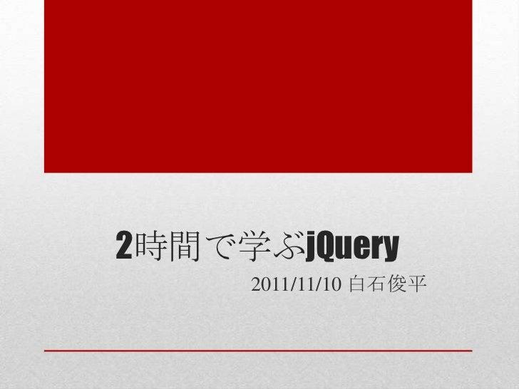 2時間で学ぶjQuery
