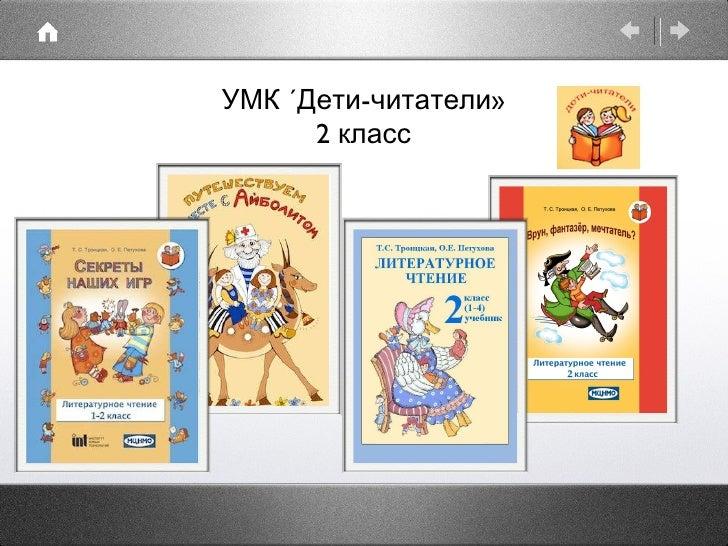 УМК «Дети-читатели» 2 класс
