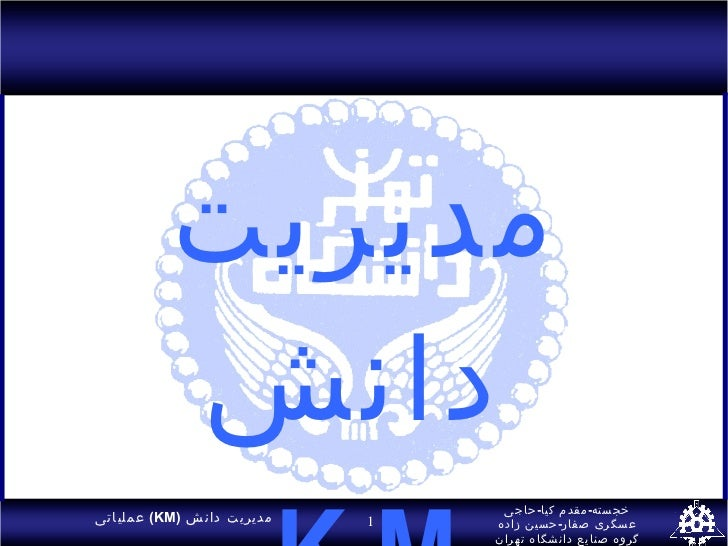 <ul><li>مدیریت دانش </li></ul><ul><li>K.M. </li></ul>