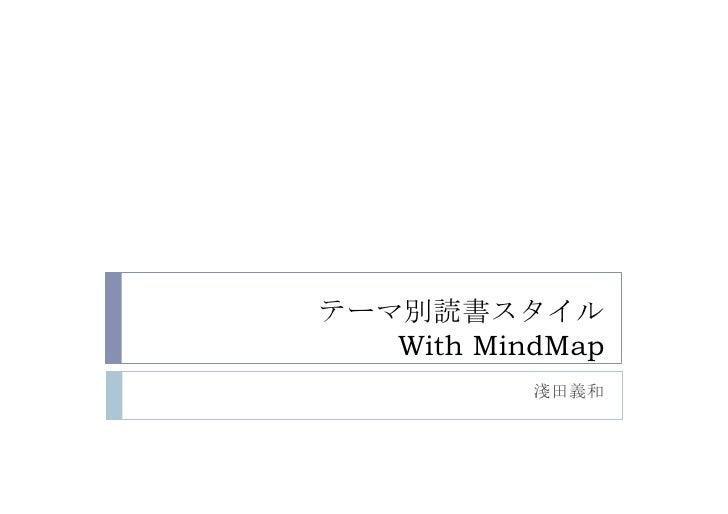 With MindMap