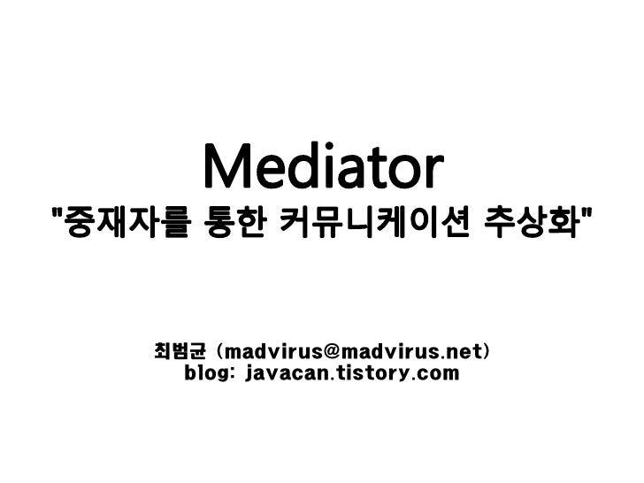 GoF Mediator 패턴