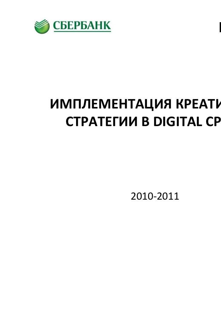 ИМПЛЕМЕНТАЦИЯ КРЕАТИВНОЙ СТРАТЕГИИ В DIGITALСРЕДУ         2010‐2011           1