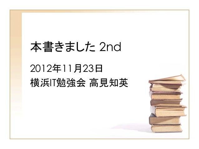 本書きました 2nd2012年11月23日横浜IT勉強会 高見知英