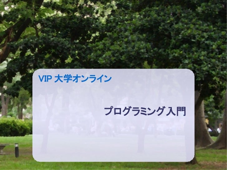 VIP 大学オンライン            プログラミング入門
