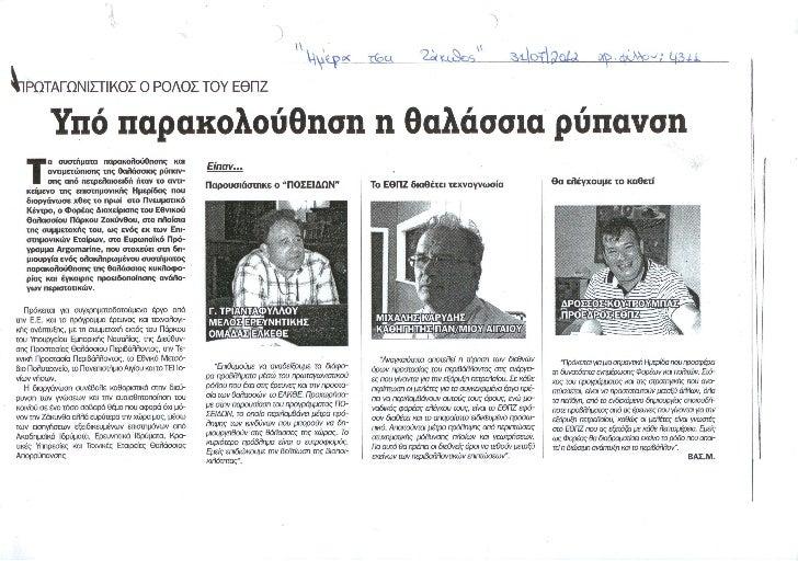 National Maritime Park fo Zakynthos 2nd workshop press review
