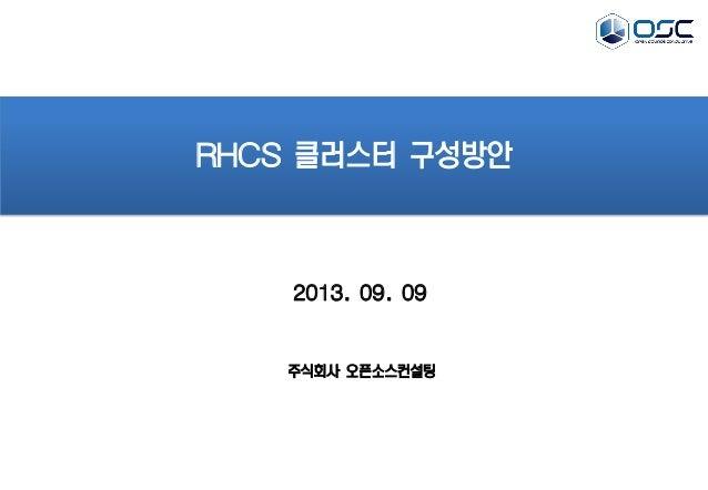 2013. 09. 09 RHCS 클러스터 구성방안 주식회사 오픈소스컨설팅