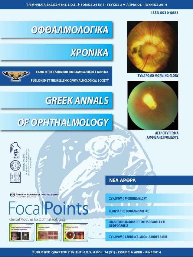 Οφθαλμολογικά Χρονικά - 2ο Τεύχος 2014 (Απρίλιος - Ιούνιος 2014)
