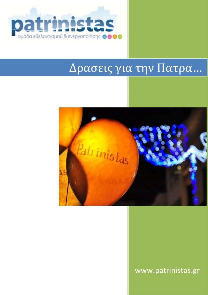 Δρασεις για την Πατρα…          www.patrinistas.gr