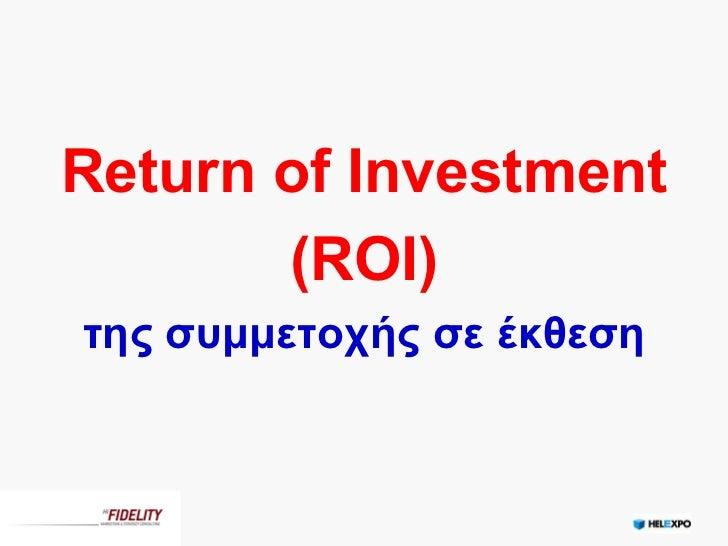 <ul><li>Return of Investment </li></ul><ul><li>( ROI) </li></ul><ul><li>της συμμετοχής σε έκθεση </li></ul>