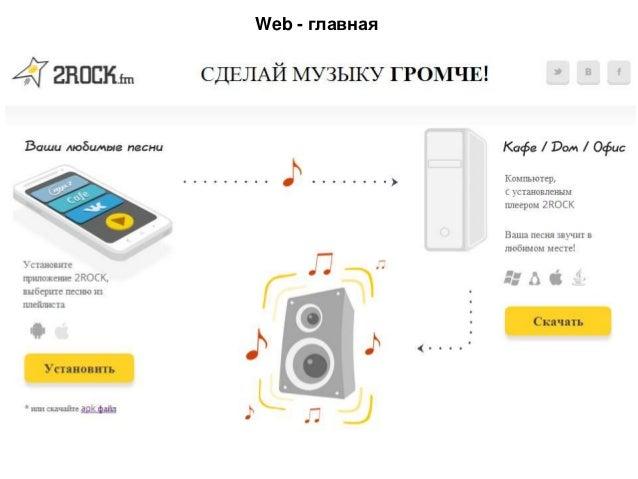 2 rock web-app
