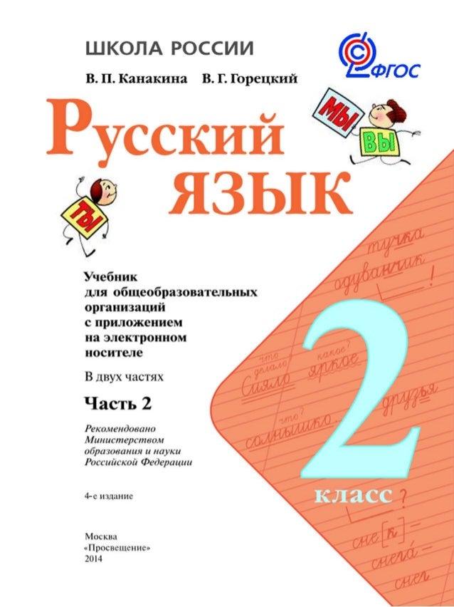 Решебник по русскому Яз 4 Класс 2 Часть Канакина Горецкий
