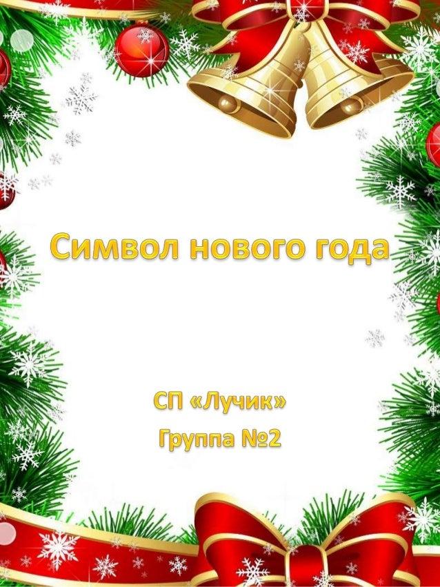 Рамка с новогодними поздравлениями