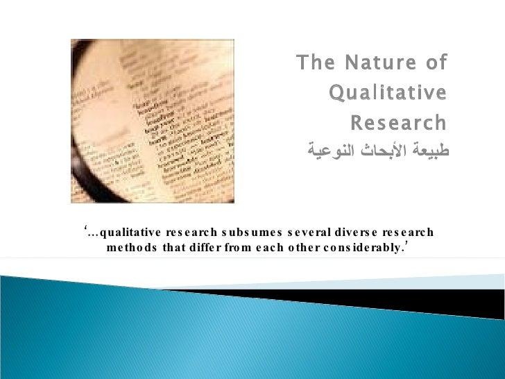 2- the nature of qualitative research ( Dr. Abdullah Al-Beraidi - Dr. Ibrahim Althonayan - Dr.Ramzi)