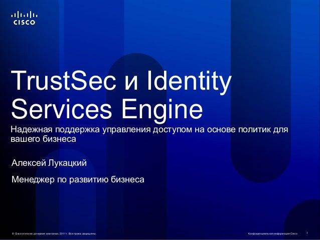 © Cisco и/или ее дочерние компании, 2011 г. Все права защищены. Конфиденциальная информация Cisco 1Конфиденциальная информ...