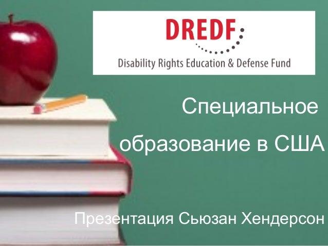 Образование для людей с ограниченными возможностями