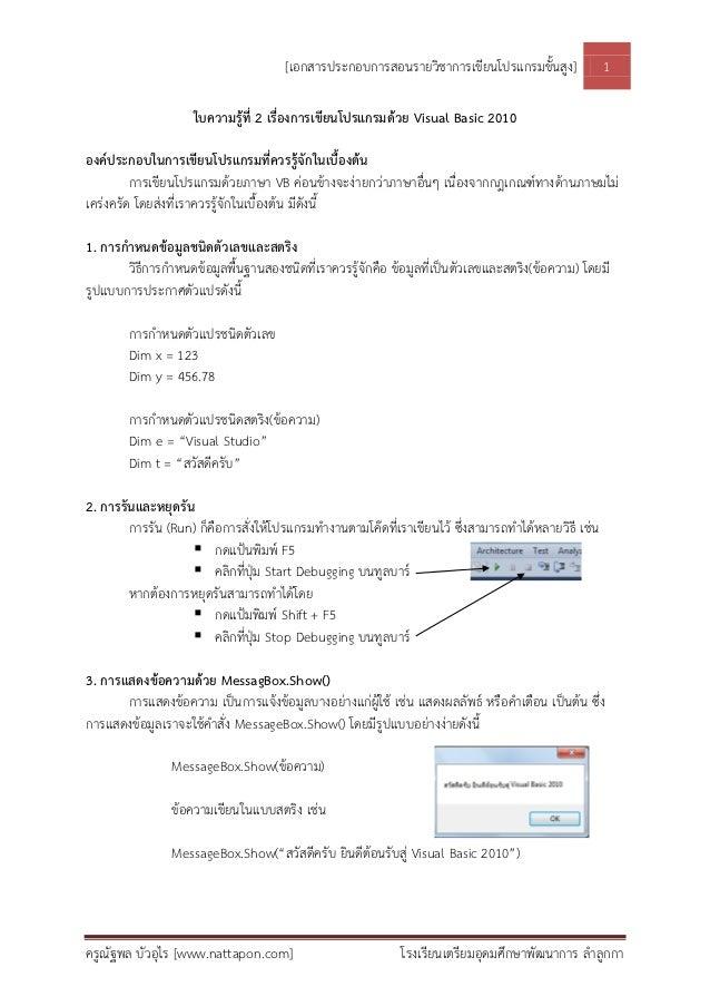 [เอกสารประกอบการสอนรายวิชาการเขียนโปรแกรมขั้นสูง]              1                    ใบความรู้ที่ 2 เรื่องการเขียนโปรแกรมด้...