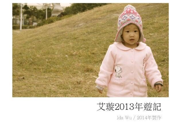 艾璇2Y月曆