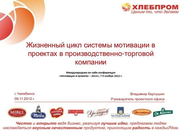 Жизненный цикл системы мотивации в       проектах в производственно-торговой                     компанииг. Челябинск     ...