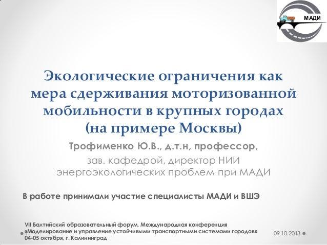 Экологические ограничения как мера сдерживания моторизованной мобильности в крупных городах (на примере Москвы) Трофименко...