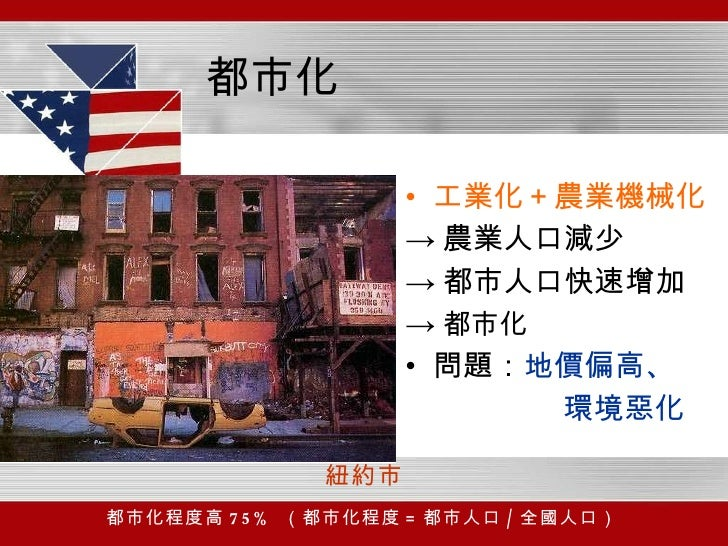 都市化 <ul><li>工業化+農業機械化 </li></ul><ul><li>-> 農業人口減少 </li></ul><ul><li>-> 都市人口快速增加 </li></ul><ul><li>-> 都市化 </li></ul><ul><li...