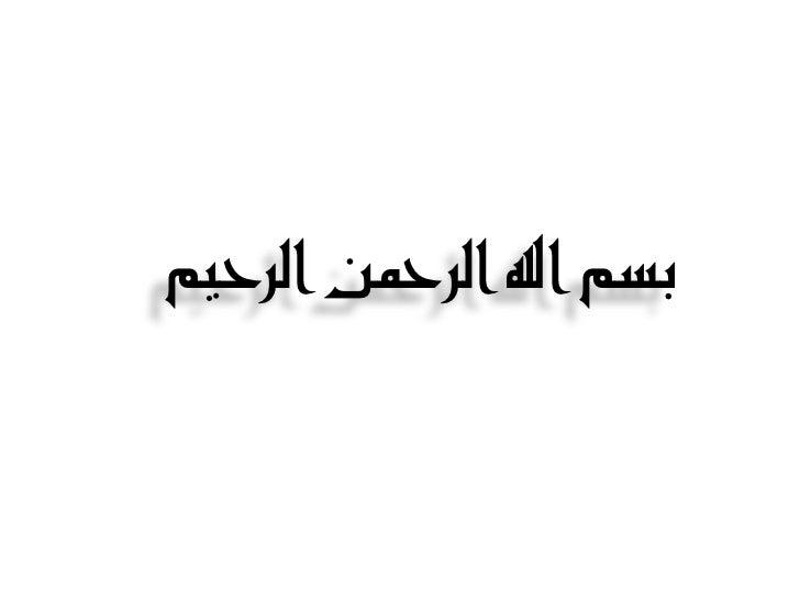 بسم اهلل الرمحن الرحيم