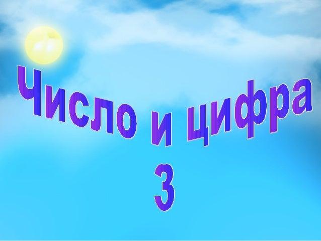 число и цифра 3