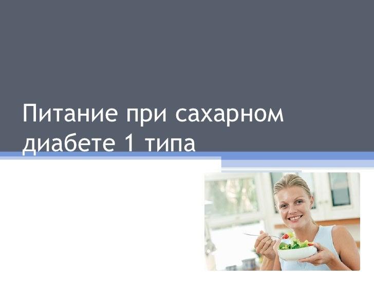 Лечение сахарного диабета 2 типа без лекарств