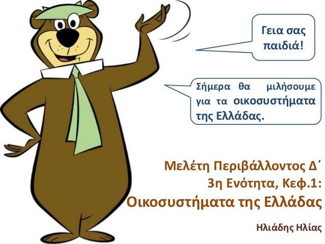 Οικοσυστήματα της Ελλάδας- 3η Ενότητα: Κεφ. 1  Μελέτης Π.  Δ' τάξης
