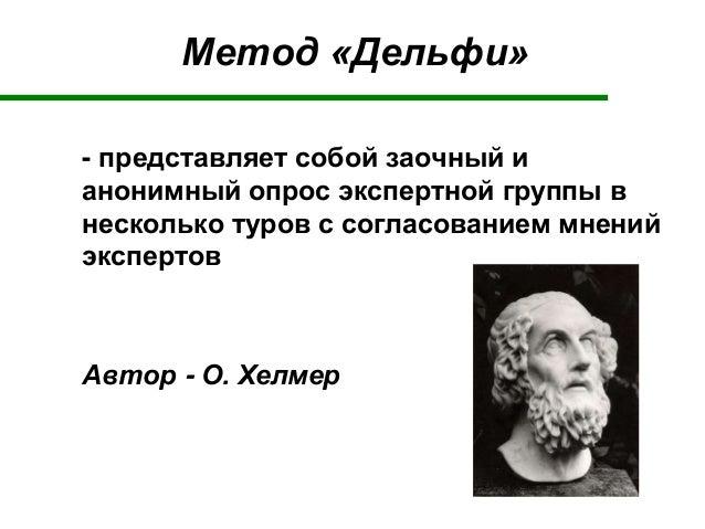 Метод «Дельфи» - представляет