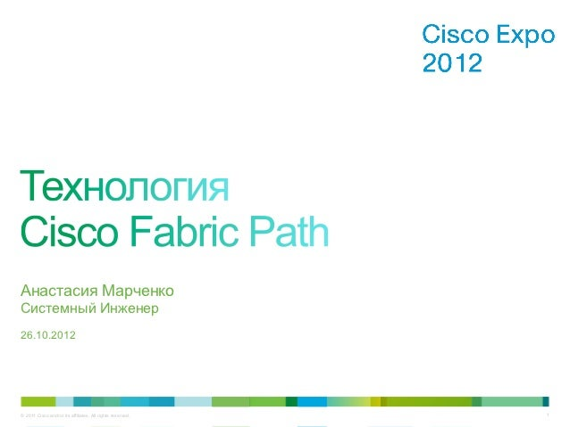 Технология Cisco FabricPath.