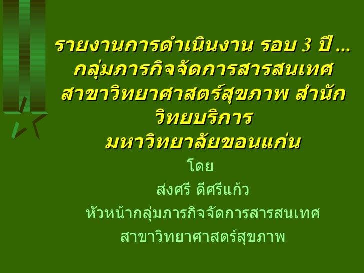Performance report : Healht Science Information Management cluster, KKU Thailand