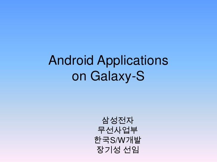 Android Applications on Galaxy-S<br />삼성전자<br />무선사업부<br />한국S/W개발<br />장기성 선임<br />