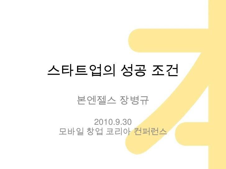 [장병규] 스타트업의 성공조건 (매경).3