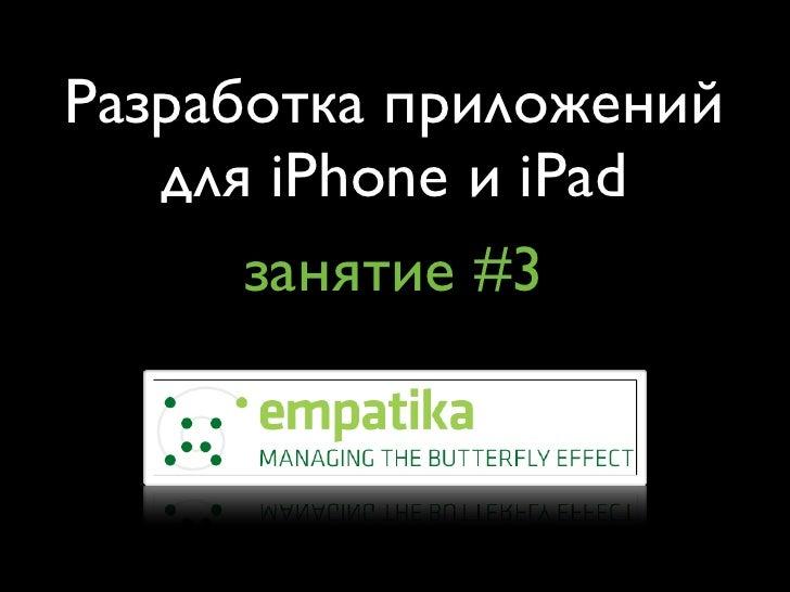 Разработка приложений    для iPhone и iPad       занятие #3