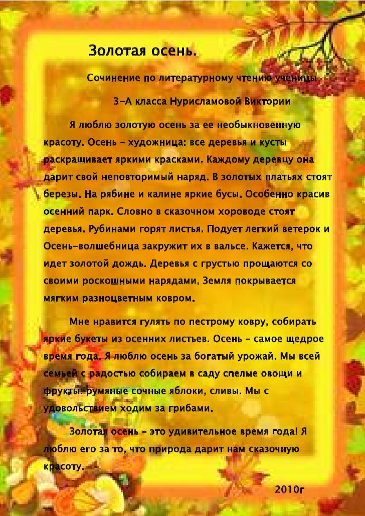 Гдз сочинение на тему осень 3 класс