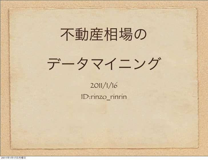 2011/1/16                ID:rinzo_rinrin2011   1   17