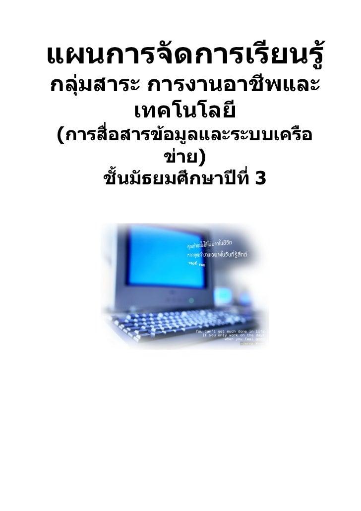 แผนการจัดการเรียนรู้กลุ่มสาระ การงานอาชีพและ        เทคโนโลยี(การสื่อสารข้อมูลและระบบเครือ             ข่าย)     ชั้นมัธยม...