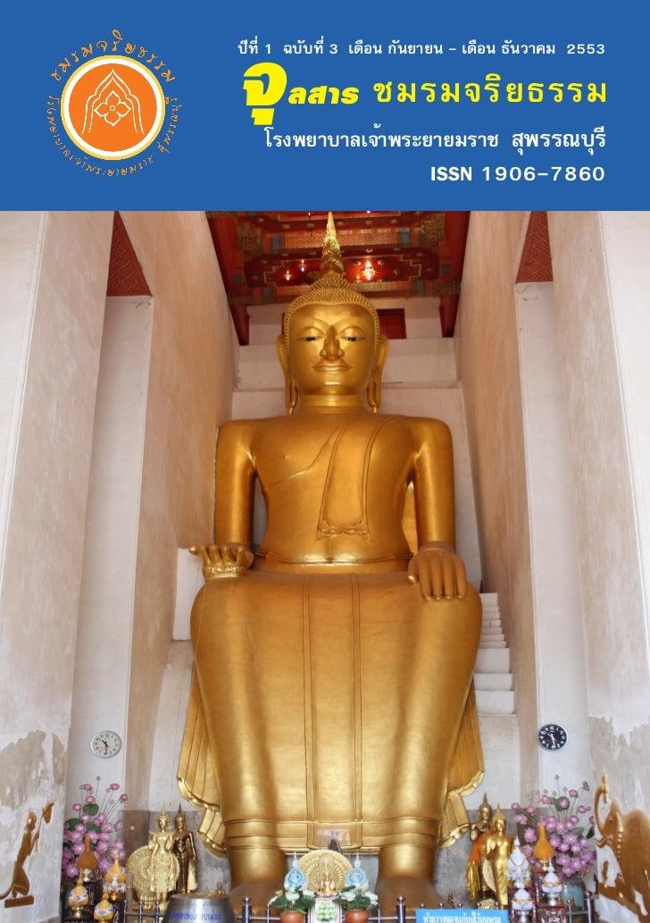 จุปีที่ 1 ฉบับที่ 3 เดือน กันยายน - เดือน ธันวาคม 2553       ล สาร ชมรมจริ ย ธรรม   โรงพยาบาลเจ้าพระยายมราช สุพรรณบุรี    ...