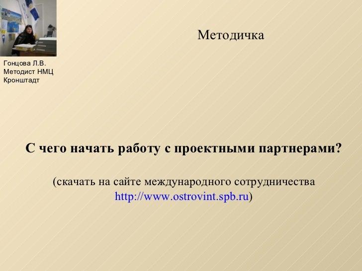 С чего начать работу с проектными партнерами? (скачать на сайте международного сотрудничества http://www.ostrovint.spb.ru ...