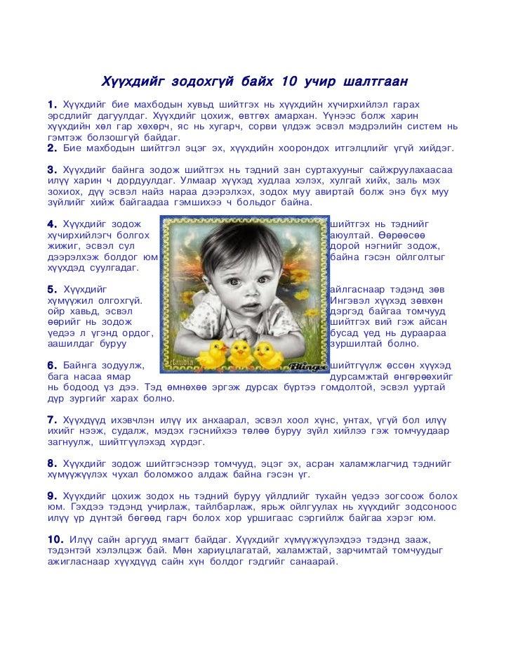 Хүүхдийг зодохгүй байх 10 учир шалтгаан1. Хүүхдийг бие махбодын хувьд шийтгэх нь хүүхдийн хүчирхийлэл гарахэрсдлийг дагуул...