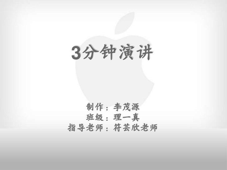 华语3分钟演讲