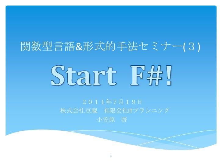 関数型言語&形式的手法セミナー(3)       2011年7月19日    株式会社豆蔵 有限会社ITプランニング          小笠原 啓            1