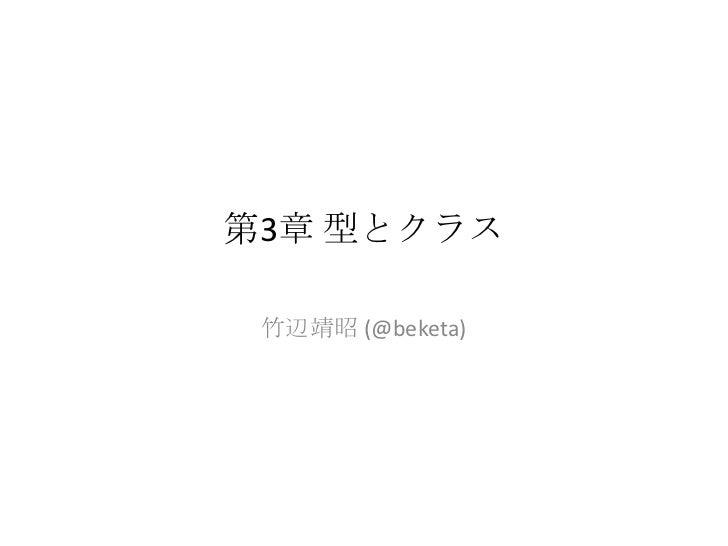 第3章 型とクラス<br />竹辺靖昭 (@beketa)<br />