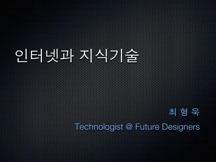 Technologist @ Future Designers
