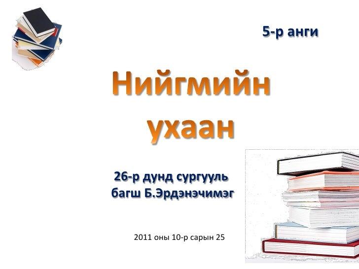 5-р анги26-р дунд сургуульбагш Б.Эрдэнэчимэг   2011 оны 10-р сарын 25