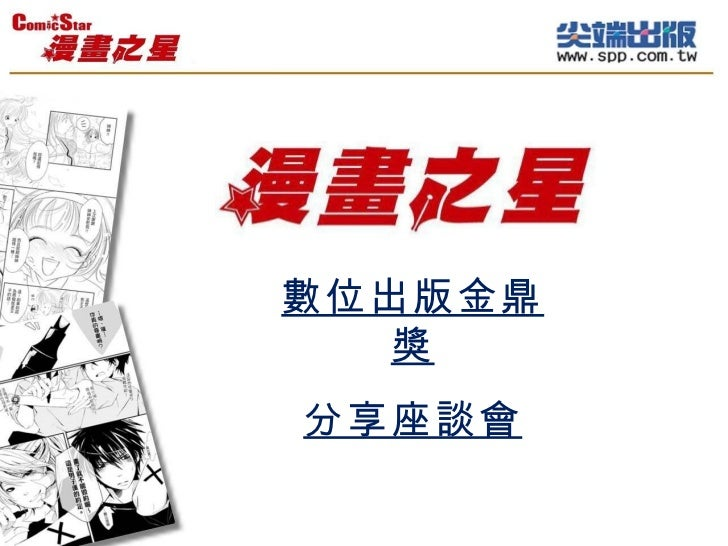 年度數位出版創新獎 漫畫之星COMIC STAR